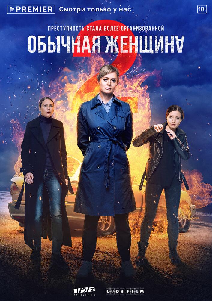Сериал Обычная женщина. Нерассказанная история 2018 1 ...