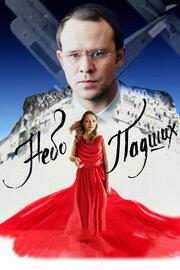 Смотреть Небо падших (2014) в HD качестве 720p