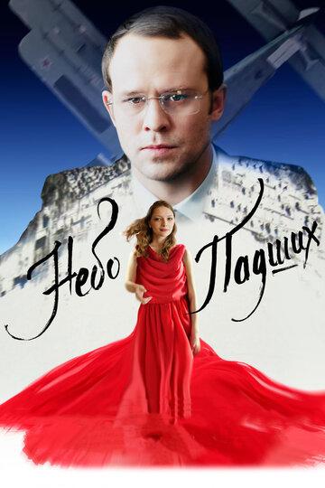 Небо падших (2014) смотреть онлайн HD720p в хорошем качестве бесплатно