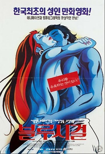 Синяя чайка (1994) полный фильм