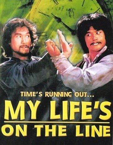 Моя жизнь на грани (1978)