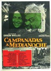 Полуночные колокола (1965)
