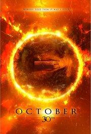 Кино 30 октября (2018) смотреть онлайн