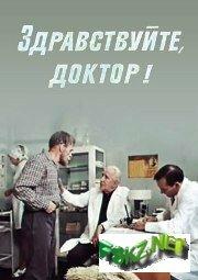 Здравствуйте, доктор! (1974) полный фильм онлайн