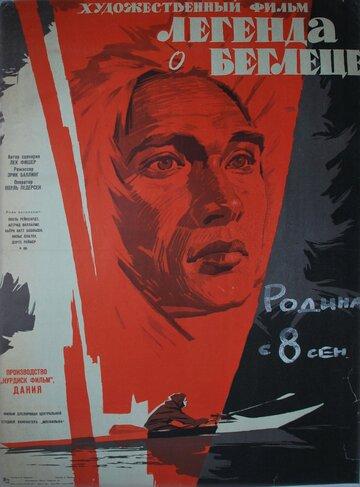 Легенда о беглеце (1956)