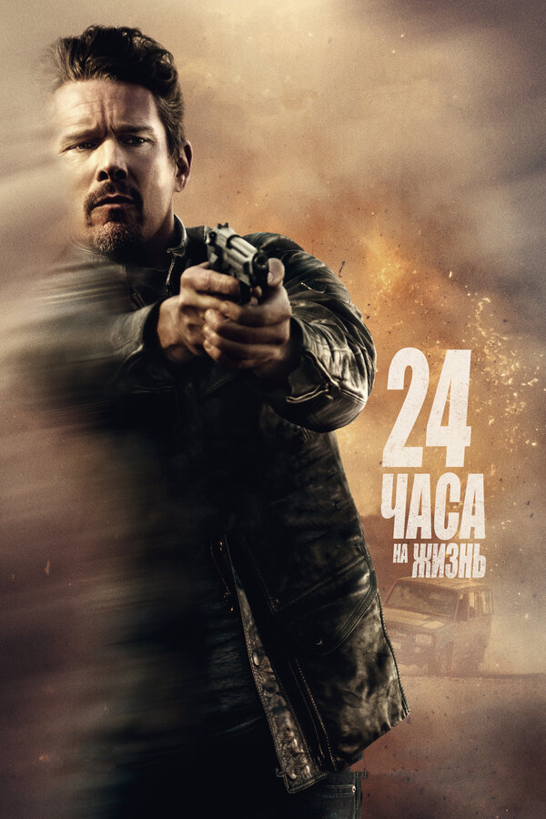 Отзывы к фильму – 24 часа на жизнь (2017)