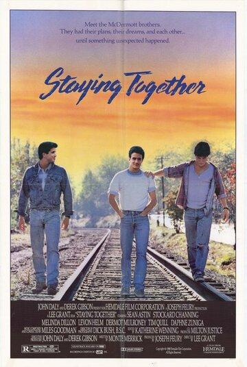 Все вместе (1989)