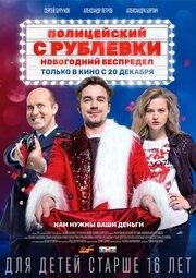Полицейский с Рублевки. Новогодний беспредел (2018)