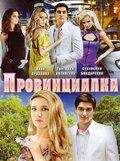 Провинциалка (2008)