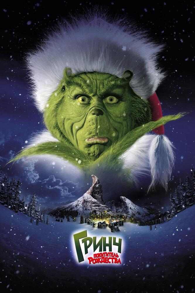 Гринч – похититель Рождества / How the Grinch Stole Christmas (2000)