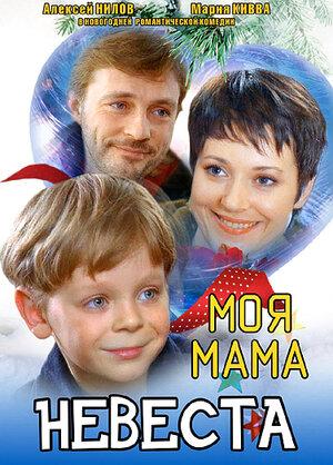 Моя мама – невеста (2004)