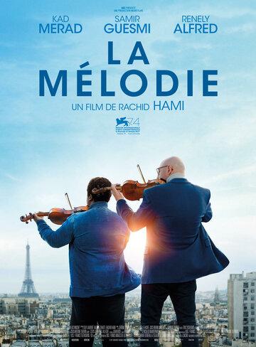 Мелодия (2017)