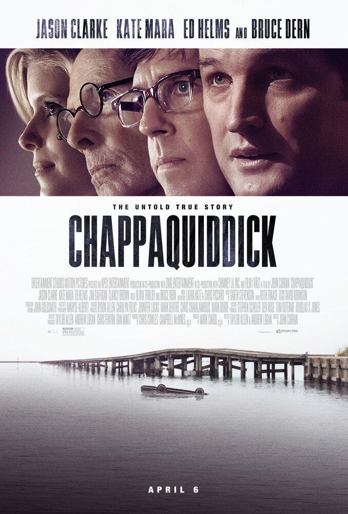 Чаппакуиддик 2017