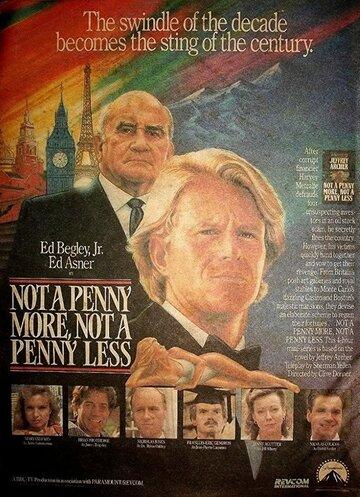 Ни пенни больше, ни пенни меньше (1990)