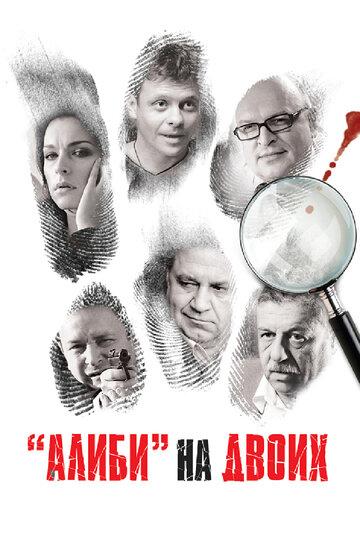 Алиби на двоих (2011)
