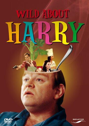История о Гарри (2000)
