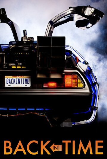 Назад во времени (2015) полный фильм онлайн