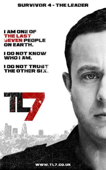 Последние семь (2013)