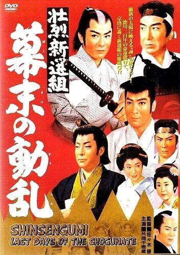 Синсэнгуми: Последние дни сёгуната (Shoretsu shinsengumi - bakumatsu no doran)
