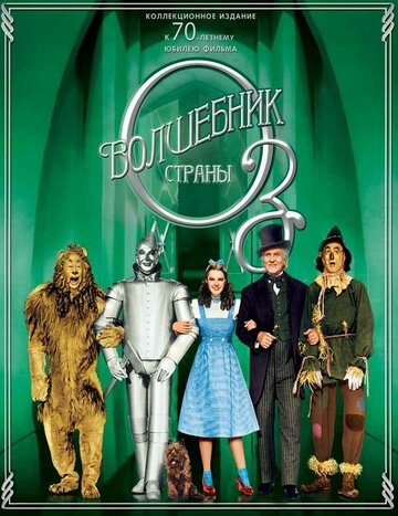 ��������� ������ �� (The Wizard of Oz)