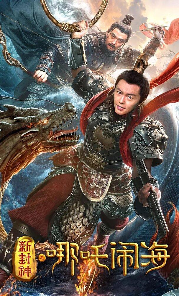1290988 - Нэчжа побеждает Царя драконов ✸ 2019 ✸ Китай