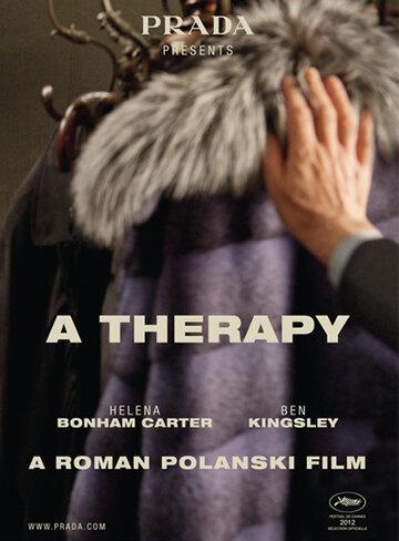 Терапия (2012) полный фильм онлайн