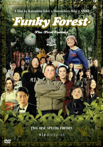 Веселый лес: Первый контакт