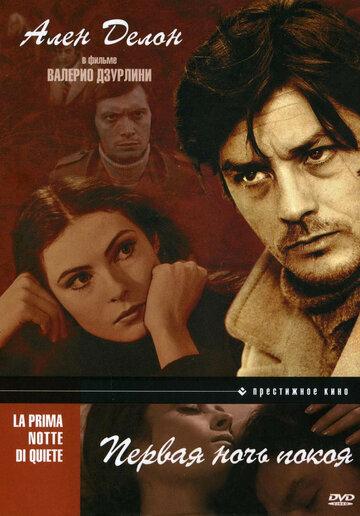 Первая ночь покоя (1972)