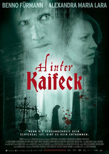 Убийство в Кайфеке (2009)