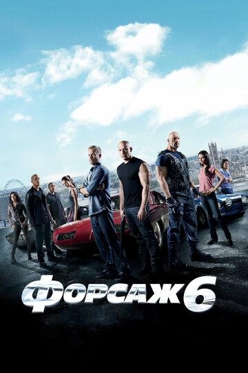 Форсаж 6 (2013) полный фильм онлайн