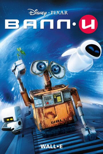 ВАЛЛ·И (2008) - смотреть онлайн