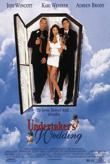 Свадьба гробовщика 1997