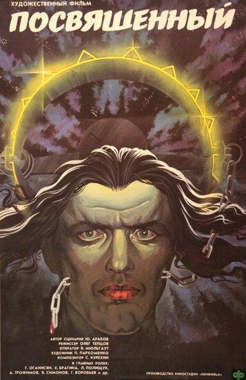 Посвященный (1989)