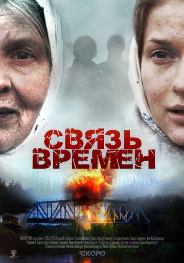 Фильм Связь времен