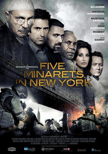 Пять минаретов в Нью-Йорке
