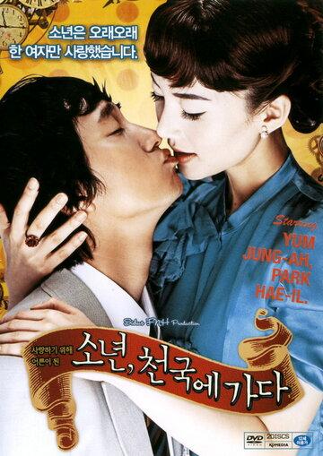 Мальчик на небесах (2005)