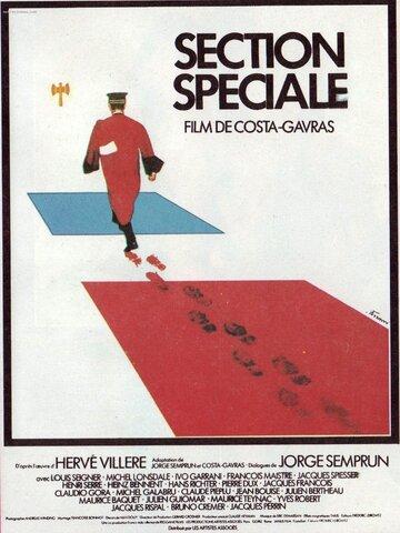 Специальное отделение (1975)