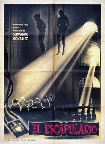Скапулярий (1968)