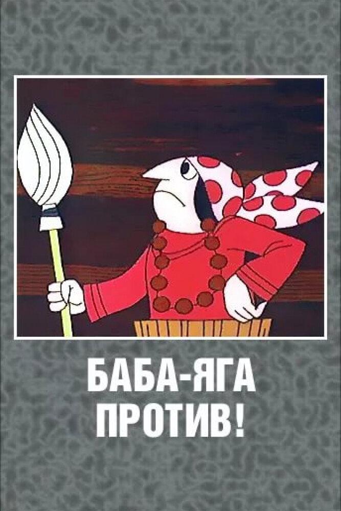 Баба-Яга против! (1979-1980)