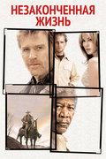 Незаконченная жизнь (2004)