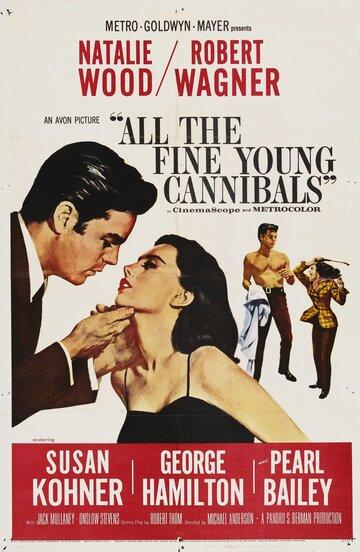 Прекрасные юные каннибалы (1960)
