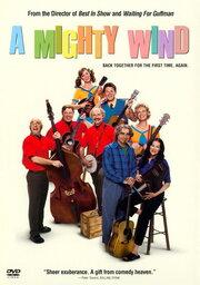 Могучий ветер (2003)