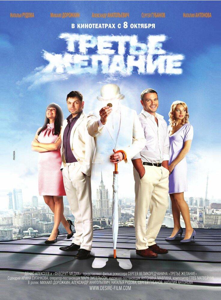 Третье желание (2009) смотреть онлайн бесплатно в HD качестве