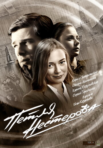 Петля Нестерова (Petlya Nesterova)