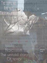 Нарциссизм: Нерассказанная история террора (2020) смотреть онлайн фильм в хорошем качестве 1080p
