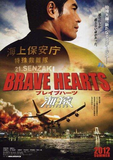 Храбрые сердца: Морские обезьяны 2012 | МоеКино