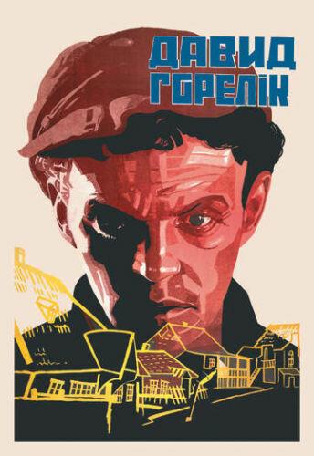 Человек из местечка (1931)