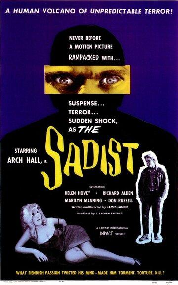 Садист (1963)