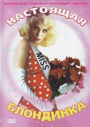 Настоящая блондинка (1997)