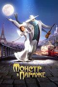 Монстр в Париже смотреть фильм онлай в хорошем качестве